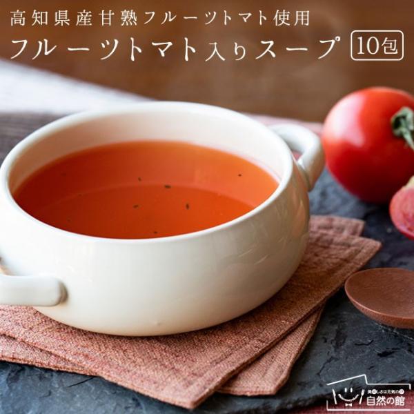 フルーツトマト入りスープ 10包  高知県最高級トマトのオリジナルスープ 500ポイント 秋|shizennoyakata