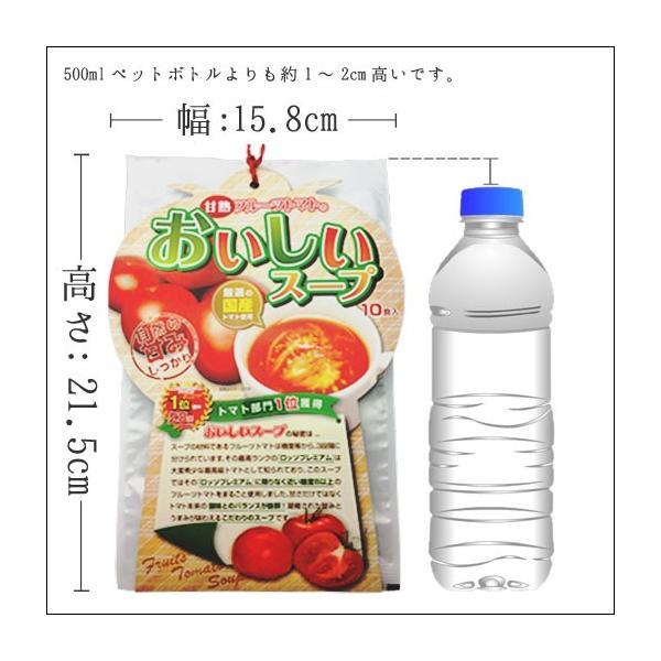 フルーツトマト入りスープ 10包  高知県最高級トマトのオリジナルスープ 500ポイント 秋|shizennoyakata|04