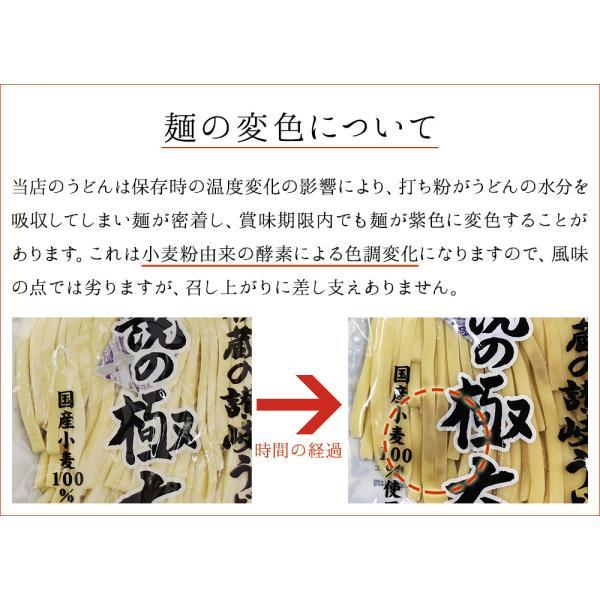 予約商品 グルメ うどん 10人前(240g×5) 送料無料 早ゆで 讃岐うどん 数量限定 香川県産 名物商品 讃岐 打ち立て 生麺 8分うどん 訳あり ポイント消化|shizennoyakata|20