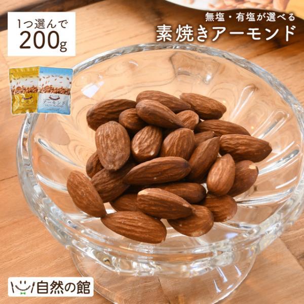 おつまみ お試しナッツ アーモンド 230g 送料無料 選べる素焼きアーモンド 無塩 有塩 ロースト 簡易梱包 非常食