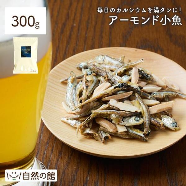 グルメ ナッツ アーモンドフィッシュ 送料無料 4種類から1種選べる アーモンド小魚 小魚アーモンド お菓子 おつまみ 訳あり ポイント消化|shizennoyakata