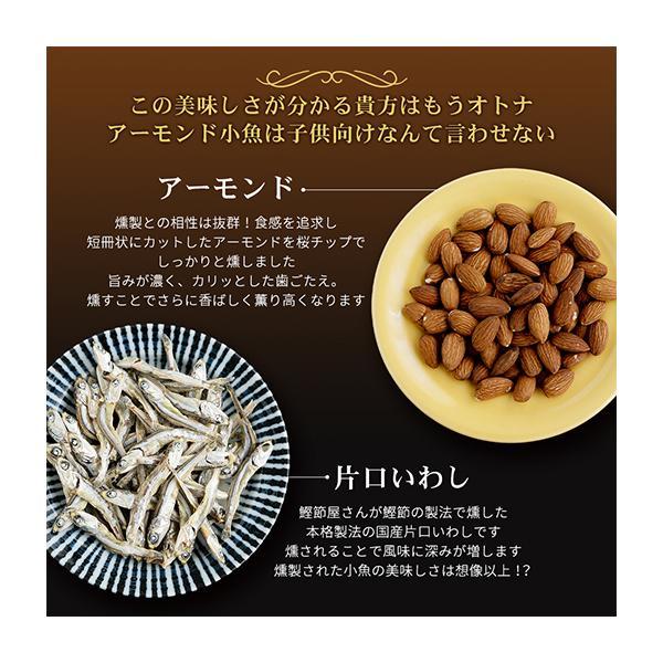 グルメ ナッツ アーモンドフィッシュ 送料無料 4種類から1種選べる アーモンド小魚 小魚アーモンド お菓子 おつまみ 訳あり ポイント消化|shizennoyakata|11