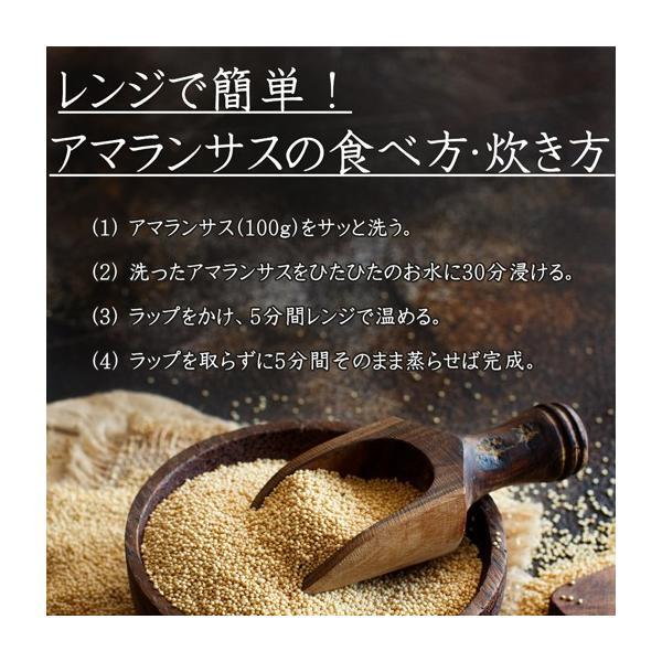 数量限定 アマランサス 500g 栄養 雑穀 送料無料 無添加 スーパーフード 雑穀 栄養 豊富 通販 雑穀米 完全食品 栄養素 栄養価 ヘルシー|shizennoyakata|02