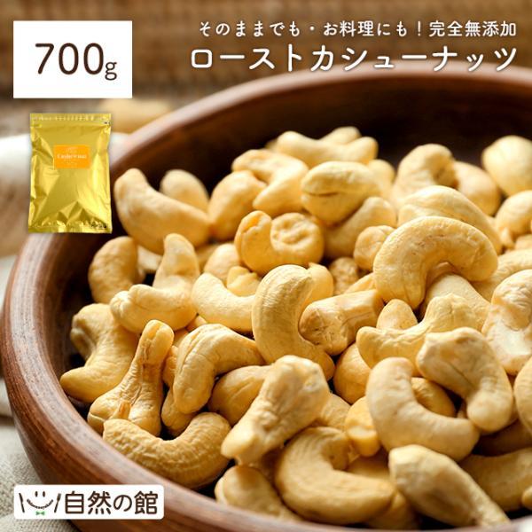 カシューナッツ 素焼き 850g 送料無料 無塩 無添加 SALE 非常食
