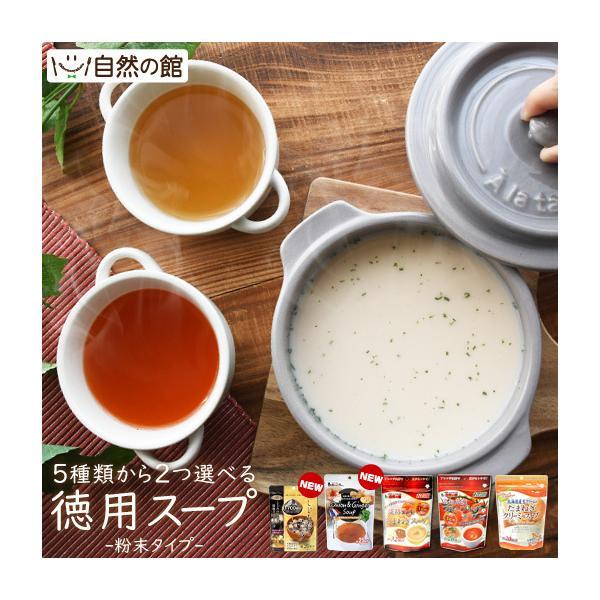 スープ2つ選べる得用スープ国産たまねぎスープ32杯分高知県産フルーツトマト入りスープ20杯分国産生姜スープ33杯分クリーミースー