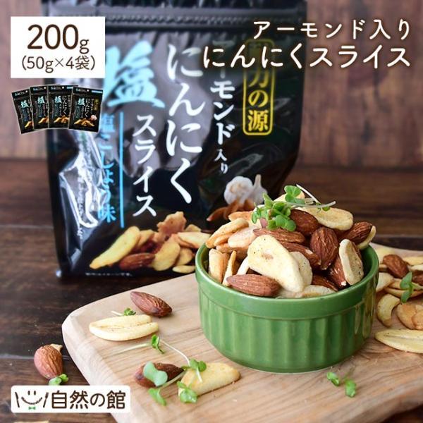 おつまみ アーモンド入りにんにくスライス 200g(50g×4袋) にんにく チップス アーモンド ナッツ おやつ 家飲み 送料無料