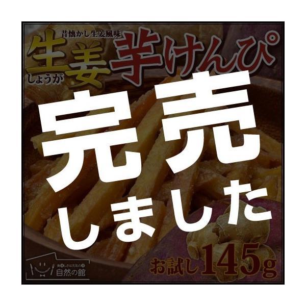 スイーツ (栗 芋 秋 かぼちゃ) 生姜けんぴ お試し 145g  ( 芋けんぴ いもけんぴ ) 送料無料|shizennoyakata