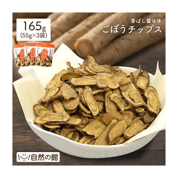 送料無料 ごぼうチップス 75g×2 お菓子 メガ盛り 駄菓子 野菜 根菜 ゴボウ 牛蒡 やさい おつまみ おやつ|shizennoyakata