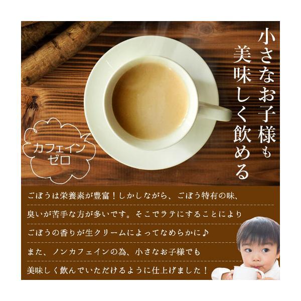 ごぼう茶 ラテ 送料無料 牛乳いらず ごぼう茶ラテ 2個セット 120g(約8杯分)×2  ごぼう 牛蒡 ゴボウ ごぼう茶 茶 ラテ カフェインゼロ 食物繊維 ポリフェノール|shizennoyakata|11