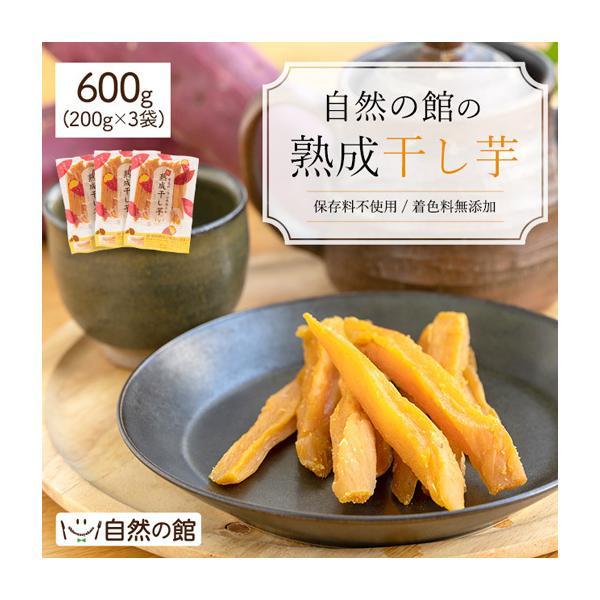 数量限定 干し芋 無添加 熟成干し芋  600g 200g×3袋 送料無料 ほしいも 訳あり サツマイモ 細切り お芋 食物繊維 秋|shizennoyakata