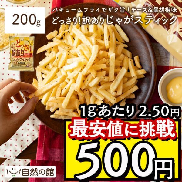 訳ありお菓子 じゃがスティック チーズ&黒胡椒味 200g 送料無料 訳あり おつまみ スナック菓子 ポイント消化 500ポイント消化 セール|shizennoyakata