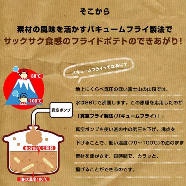 訳ありお菓子 じゃがスティック チーズ&黒胡椒味 200g 送料無料 訳あり おつまみ スナック菓子 ポイント消化 500ポイント消化 セール|shizennoyakata|11