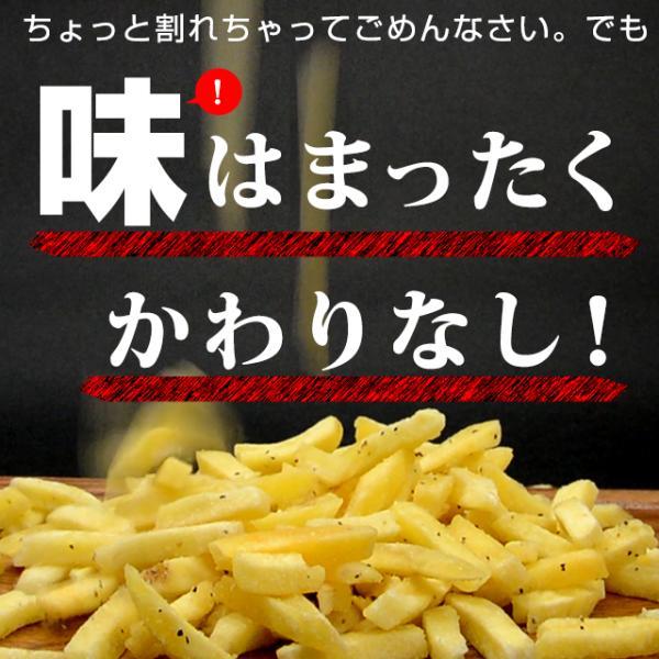 訳ありお菓子 じゃがスティック チーズ&黒胡椒味 200g 送料無料 訳あり おつまみ スナック菓子 ポイント消化 500ポイント消化 セール|shizennoyakata|05
