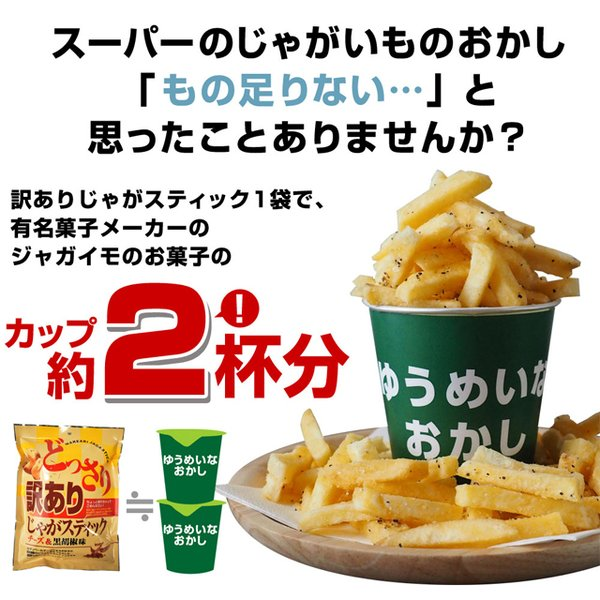 訳ありお菓子 じゃがスティック チーズ&黒胡椒味 200g 送料無料 訳あり おつまみ スナック菓子 ポイント消化 500ポイント消化 セール|shizennoyakata|08