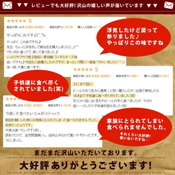 訳ありお菓子 じゃがスティック チーズ&黒胡椒味 200g 送料無料 訳あり おつまみ スナック菓子 ポイント消化 500ポイント消化 セール|shizennoyakata|09