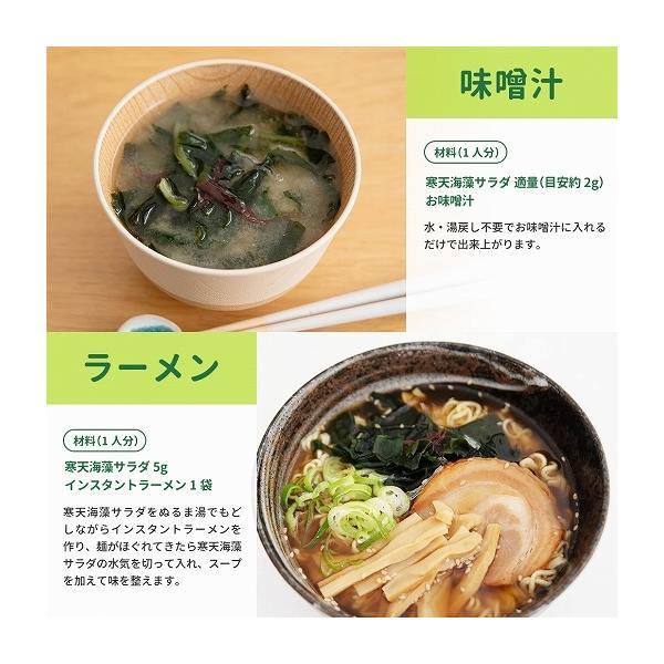 福袋 海藻サラダ まとめ買い 送料無料 寒天海藻サラダ 4袋セット 1040g(260g×4) ダイエット 業務用 SPセット|shizennoyakata|12
