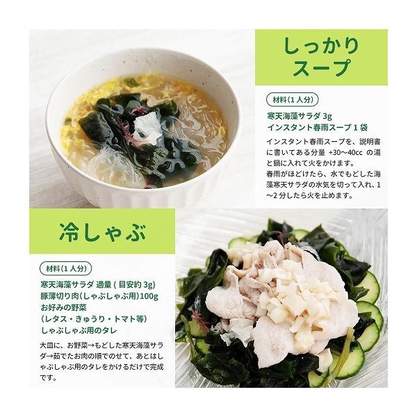福袋 海藻サラダ まとめ買い 送料無料 寒天海藻サラダ 4袋セット 1040g(260g×4) ダイエット 業務用 SPセット|shizennoyakata|13
