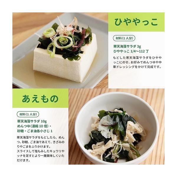 福袋 海藻サラダ まとめ買い 送料無料 寒天海藻サラダ 4袋セット 1040g(260g×4) ダイエット 業務用 SPセット|shizennoyakata|14