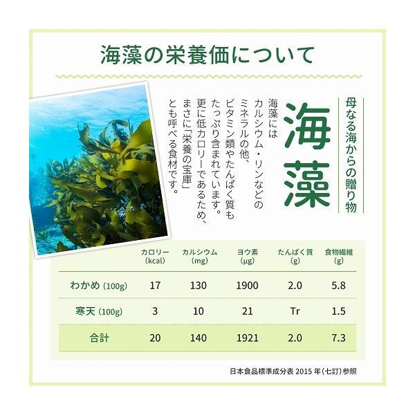 福袋 海藻サラダ まとめ買い 送料無料 寒天海藻サラダ 4袋セット 1040g(260g×4) ダイエット 業務用 SPセット|shizennoyakata|08