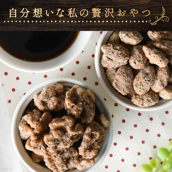 アーモンド くるみ 送料無料 選べる黒ごまきな粉とナッツのキャラメリゼ 最大200g お試し 黒ごまきな粉 大豆 スイーツ お菓子 ミネラル 再入荷|shizennoyakata|12