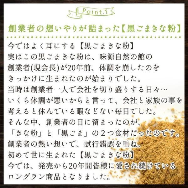 アーモンド くるみ 送料無料 選べる黒ごまきな粉とナッツのキャラメリゼ 最大200g お試し 黒ごまきな粉 大豆 スイーツ お菓子 ミネラル 再入荷|shizennoyakata|06