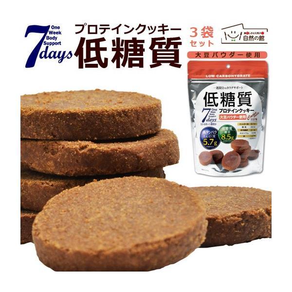 まとめ買い 送料無料 ダイエット クッキー 低糖質プロテインクッキー ココア味 プロテイン 大豆パウダー使用 1日6枚で3週間分  鉄分 食物繊維 味源 業務用