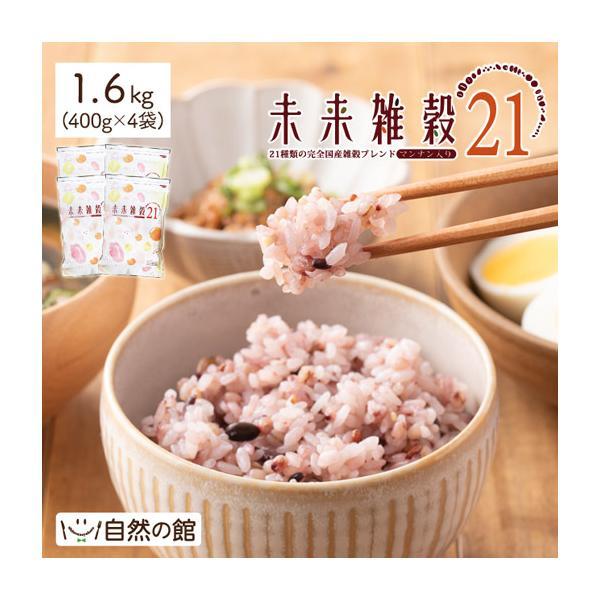 まとめ買い 米 雑穀 送料無料 国産 未来雑穀21+マンナン 1.84kg 460g×4 もち麦配合 ダイエット セール 訳あり食品 簡易梱包 非常食 もちプチ