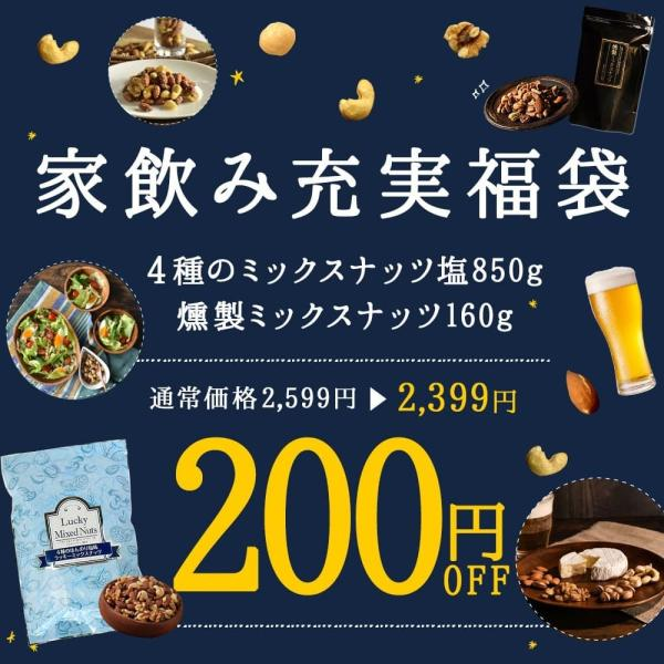 ナッツまとめ買いセット[有塩]4種のミックスナッツ850g + 燻製ミックスナッツ(4種の燻製ナッツ&燻製チーズ入り) 160g 無塩 送料無料