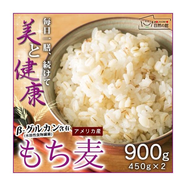 グルメ 米 ダイエット食品 もち麦  館のもち麦 1kg (500g×2) 大麦 βグルカン 送料無料 訳あり ポイント消化|shizennoyakata