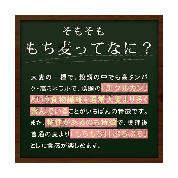 ダイエット食品 もち麦  館のもち麦 1kg (500g×2) 大麦 βグルカン 送料無料 訳あり ポイント消化|shizennoyakata|02