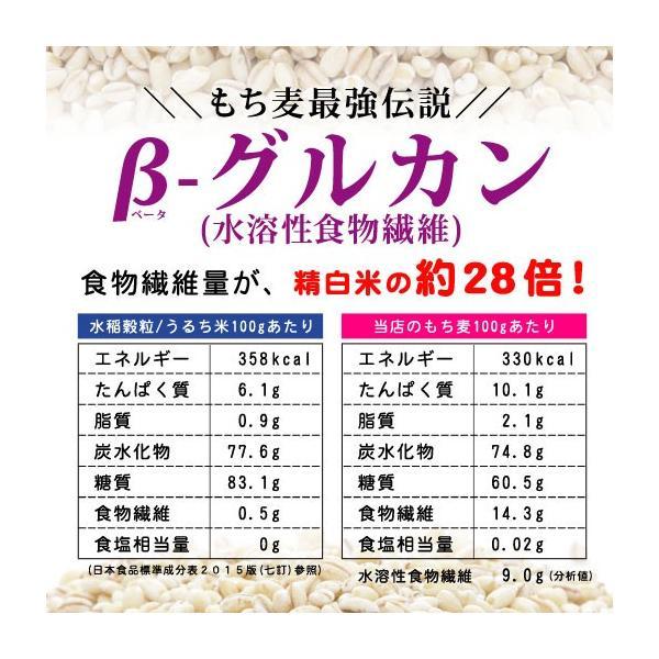 グルメ 米 ダイエット食品 もち麦  館のもち麦 1kg (500g×2) 大麦 βグルカン 送料無料 訳あり ポイント消化|shizennoyakata|04