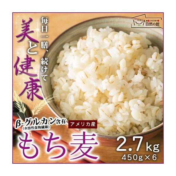 まとめ買い もち麦 送料無料 アメリカ産 館のもち麦 2.7kg (450g×6)  βグルカン 訳あり ポイント消化 アサイチ 米 グルメ ダイエット 突撃|shizennoyakata