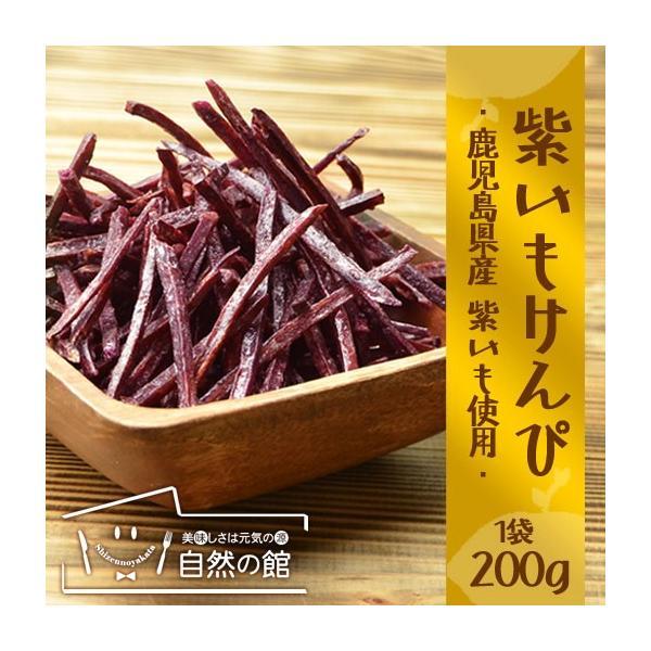 スイーツ (栗 芋 秋 かぼちゃ) 紫いもけんぴ 200g 鹿児島県産 芋 さつまいも お菓子 芋けんぴ お菓子 おやつ|shizennoyakata