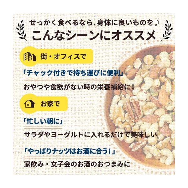ミックスナッツ 送料無料 ハッピーセブンナッツ 7種のしあわせ 300g アーモンド ピスタチオ ヘーゼルナッツ ピーカンナッツ マカダミア shizennoyakata 07