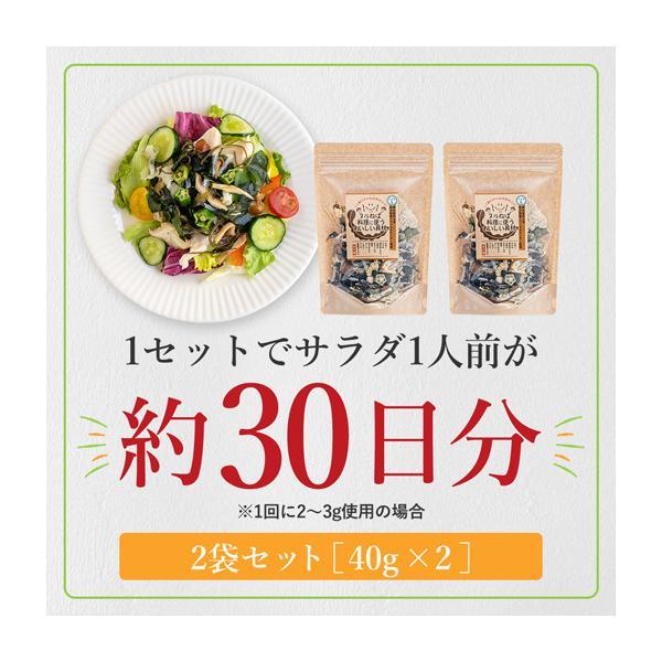 送料無料 ヌルねば料理に使うおいしい具材 40g×2 湯戻し簡単 時短 おくら ねばねば ネバネバ きのこ わかめ 海藻 サラダ 丼|shizennoyakata|11