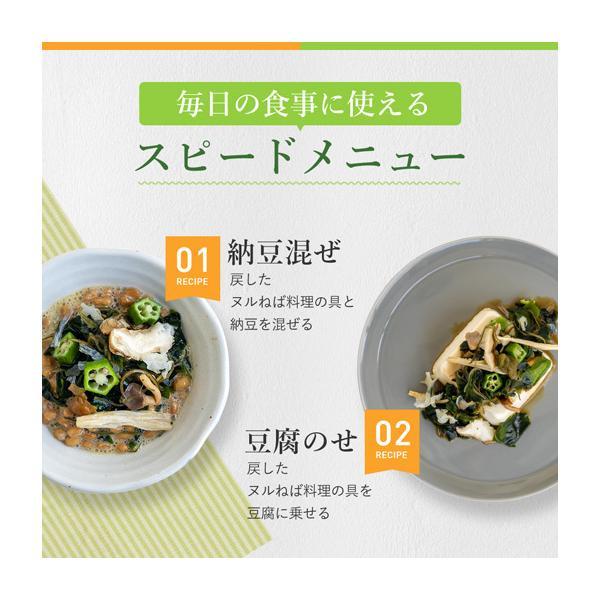 送料無料 ヌルねば料理に使うおいしい具材 40g×2 湯戻し簡単 時短 おくら ねばねば ネバネバ きのこ わかめ 海藻 サラダ 丼|shizennoyakata|12