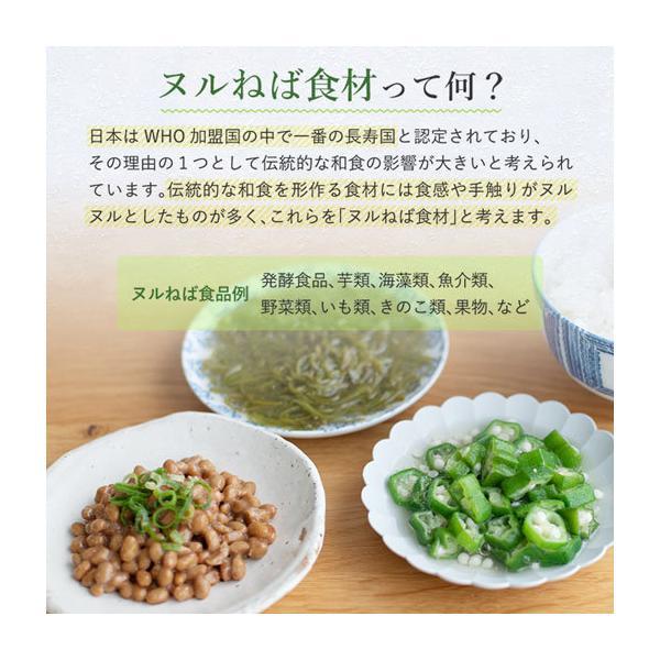 送料無料 ヌルねば料理に使うおいしい具材 40g×2 湯戻し簡単 時短 おくら ねばねば ネバネバ きのこ わかめ 海藻 サラダ 丼|shizennoyakata|14