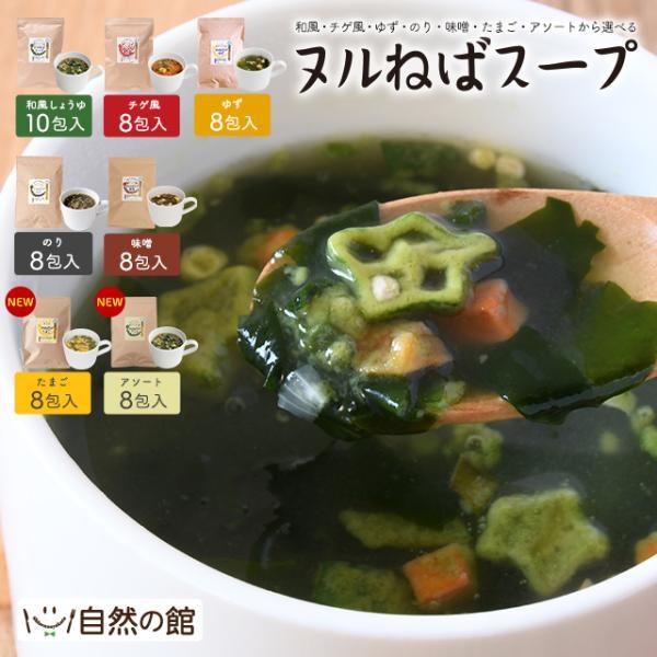 スープヌルねばスープ最大15包ねばねばネバネバ