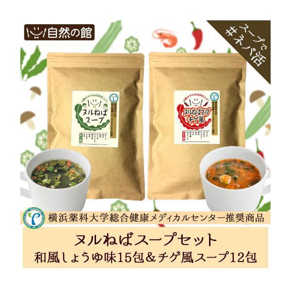スープヌルねばスープセット和風しょうゆ味15包辛旨チゲ風スープ12包まとめ買いセットねばねばネバネバ