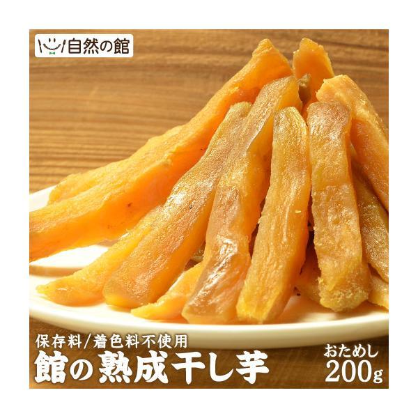 今期終了 干し芋 送料無料 無添加  熟成干し芋 200g お試し ほしいも 訳あり サツマイモ 細切り お芋 食物繊維 秋 ポイント消化|shizennoyakata
