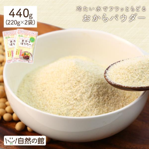 規格変更 おからおからパウダー 送料無料 440g(220g×2) 乾燥おから 食物繊維 ダイエット 粉末 低カロリー 糖質制限 豆乳 あさイチ 非常食