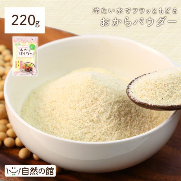 規格変更 送料無料 おからパウダー ドライおから 220g 乾燥おから 食物繊維 ダイエット 粉末 低カロリー 糖質制限  あさイチ 非常食