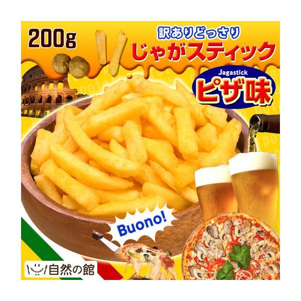 おつまみ 訳あり お菓子 じゃがスティック ピザ味 220g 訳あり ポイント消化 500ポイント|shizennoyakata