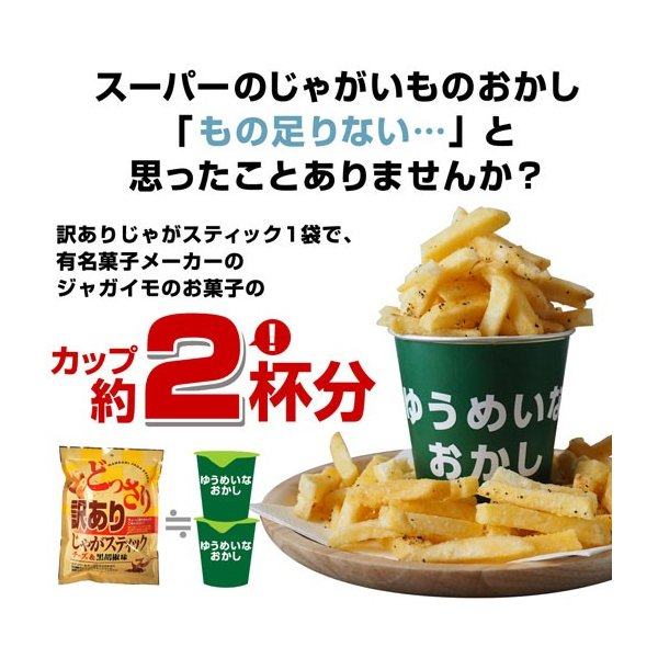 おつまみ 訳あり お菓子 じゃがスティック ピザ味 220g 訳あり ポイント消化 500ポイント|shizennoyakata|05