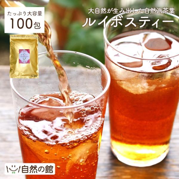 ルイボスティー100包ノンカフェイン水出し可お茶ティーパック大容量お徳用SALE非常食50リットル分ミネラル