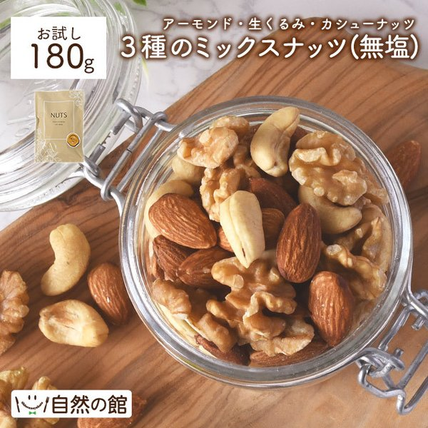 おつまみ お試しミックスナッツ 3種入り 220g 選べる 無塩 アーモンド くるみ カシューナッツ 送料無料 非常食