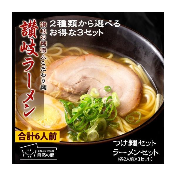 ラーメン つけ麺 3つ選べる 讃岐麺セット 各2人前×3セット 合計6人前|shizennoyakata