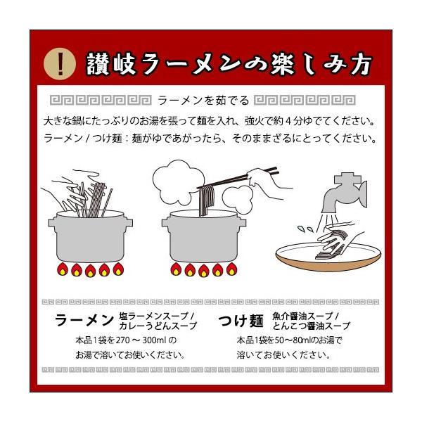 ラーメン つけ麺 3つ選べる 讃岐麺セット 各2人前×3セット 合計6人前|shizennoyakata|04