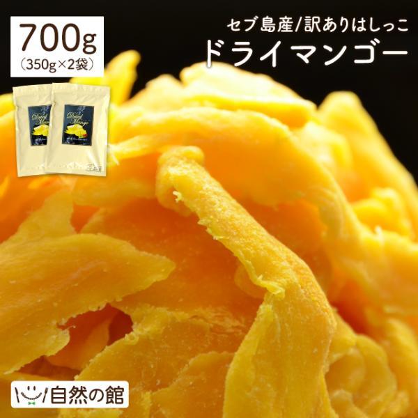 マンゴー わけあり訳あり マンゴー ドライマンゴー 不揃いの端っこセブ島半生ドライマンゴー 1kg(500g×2) 送料無料 ポイント消化|shizennoyakata