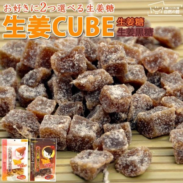 送料無料 生姜 選べる生姜CUBE 2種類から組み合わせ自由に2セット選べる 生姜糖 生姜キューブ 黒糖生姜キューブ 非常食